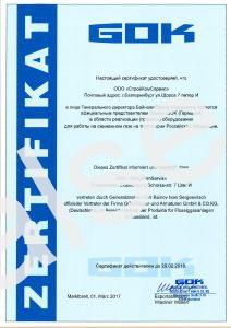 Zertifikat_Bainov (1)